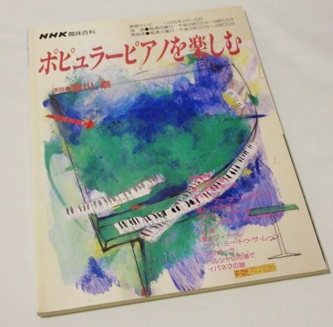 NHK趣味百科 ポピュラーピアノを...