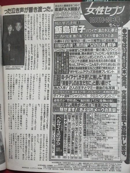 飯島直子前田亘輝