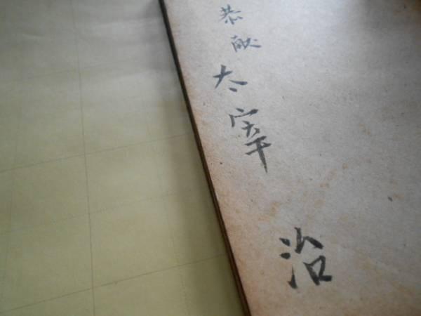 太宰 治 サイン