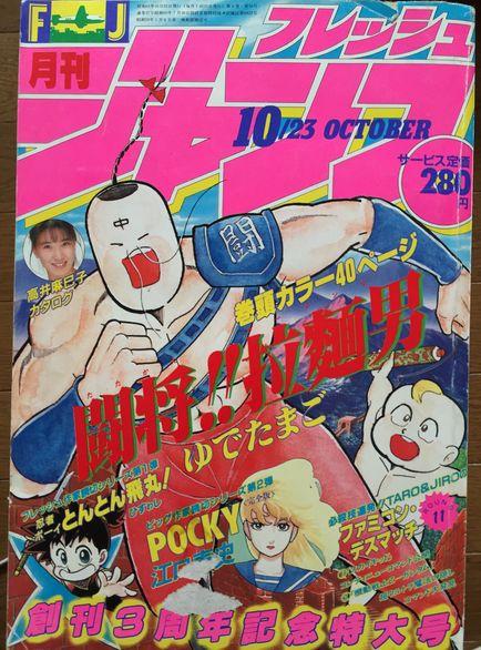 月刊フレッシュジャンプ 1986年1...