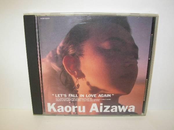 3180 CD 相沢薫 もう一度恋をし...
