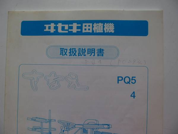 クボタ 田植 機 取扱 説明 書