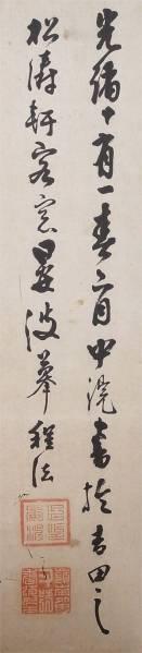◆屏風 『徐晏波 六曲 行書』 中国清代書法家 唐物唐画