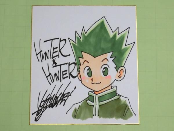 ハンターハンター 直筆 カラー サイン色紙