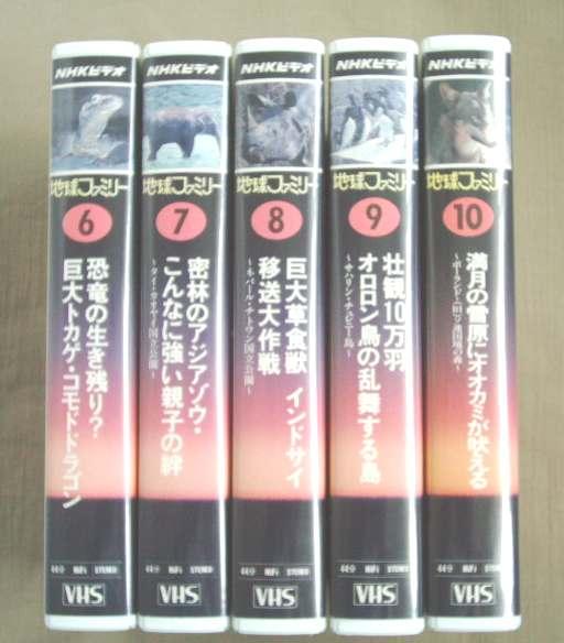 ビデオ NHKビデオ 地球ファミリー 1 10 動物(動物) 売買された ...