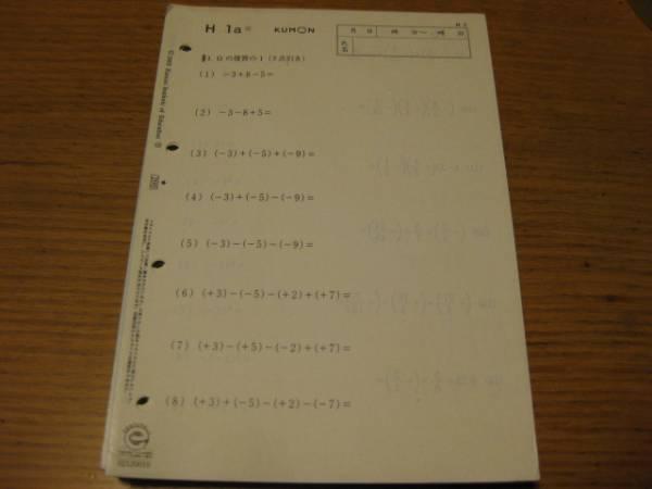 教材 くもん 算数
