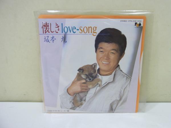懐しきlove-song