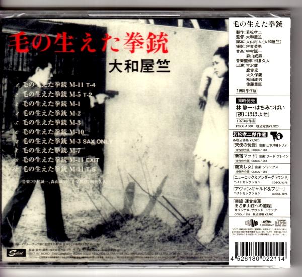 毛の生えた拳銃 大和屋竺 大名盤 初CD化 3点落札(日本映画)|売買され ...