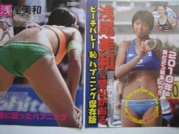 ジャンク スポーツ 美和 浅尾