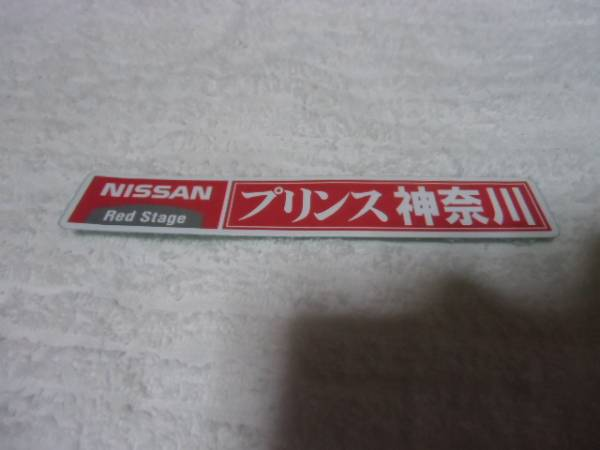 プリンス 神奈川 日産