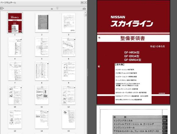 日産 自動車の取扱説明書・マニュアル PDF ダウン …