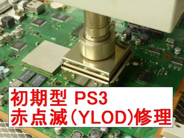 126 初期型 Ps3 赤ランプ点滅 Ylod修理 保障有 Ps3本体 売買されたオークション情報 Yahooの商品情報をアーカイブ公開 オークファン Aucfan Com