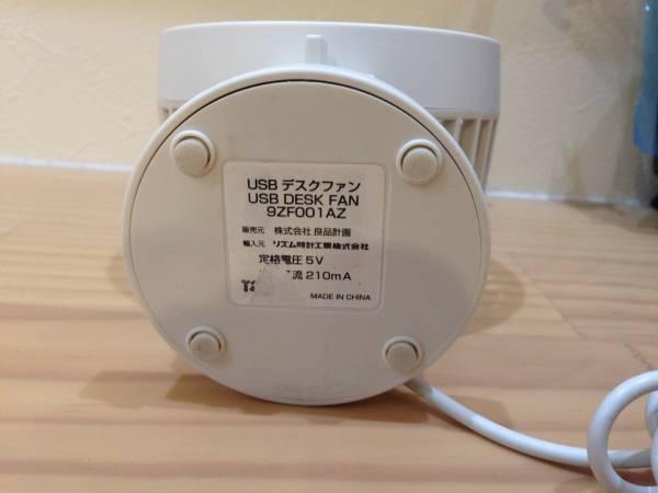 無印良品 USBデスクファン 扇風機 9ZF001AZ_3