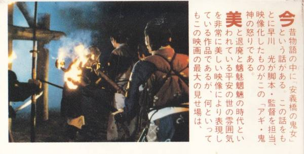アギ 鬼神の怒り(1984)■早川光/益岡徹/中村久美/蜷川有紀