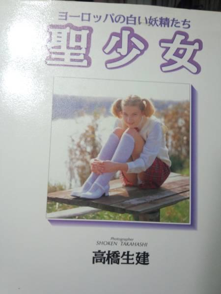 高橋生建 ヨーロッパの白い妖精たち 聖少女(アート写真) 売買されたオークション情報、yahooの商品情報を