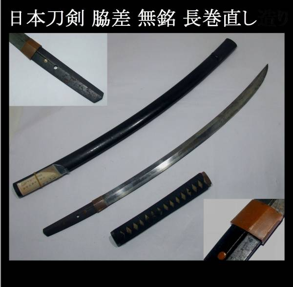 大名登録 日本刀剣 脇差 無銘 長...