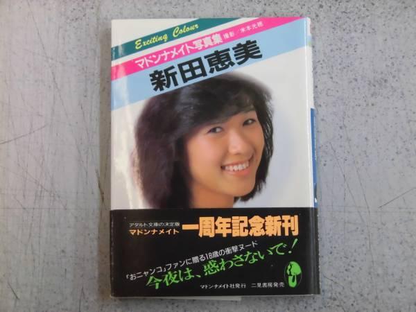写真 恵美 新 集 田