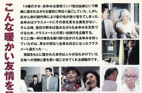 友情 Friendship 1998 廃盤 三船...