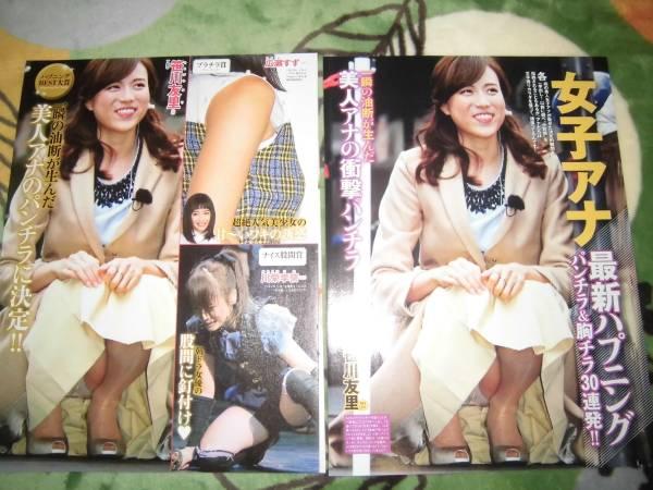女子アナパンチラ auctions yahoo - Yahoo! JAPAN