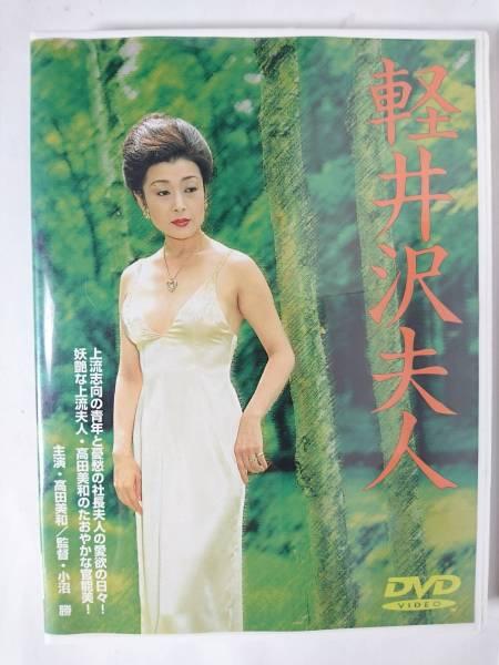 根本由実 軽井沢夫人
