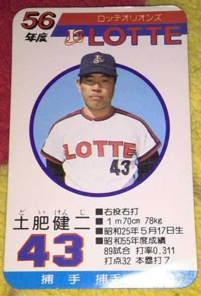 タカラプロ野球カード 昭和56年...