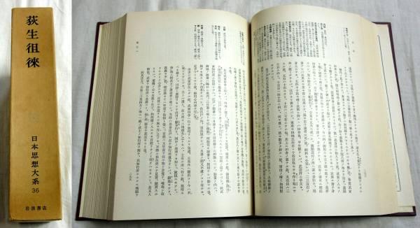 Images of 日本思想大系 - Japan...