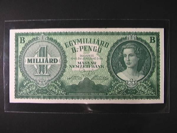 未発行紙幣 ハンガリー 世界最高...