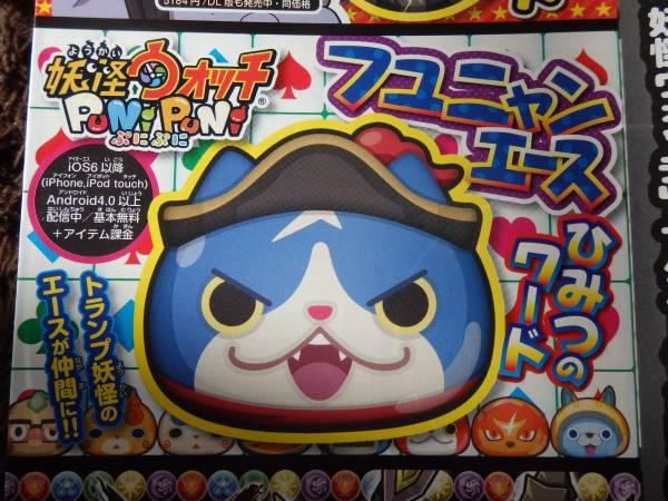 妖怪ウォッチ ぷにぷに コロコロコミック 1月号 フユニャンエース 数9