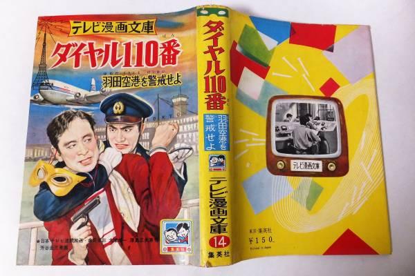 テレビ漫画文庫 ダイヤル110番 ...