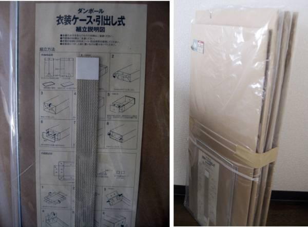 新品未開封/3個セット ☆ MUJI 無印良品 ダンボール 衣装ケース・