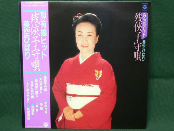 レコード LP 美空ひばり '84有線...