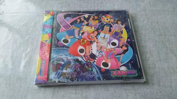 天晴れ 原宿 CD アルバム APPARE...