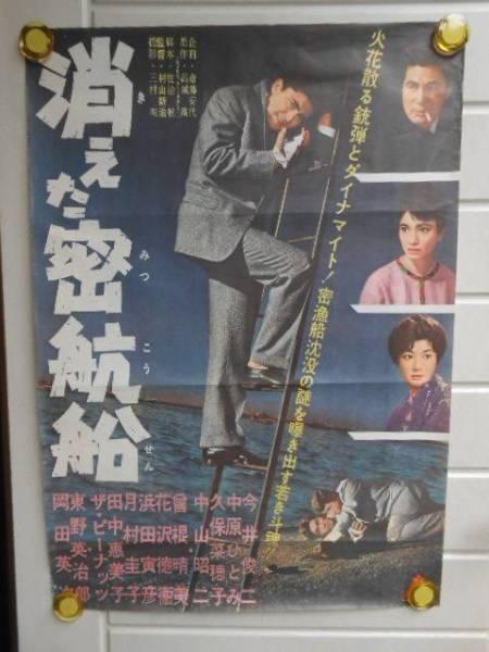 映画ポスター 消えた密航船 東映...