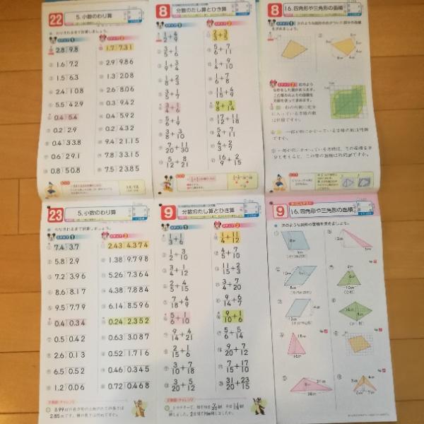 小学生 5年生 くりかえし計算ドリル 問題集 ミッキーマウス 算数