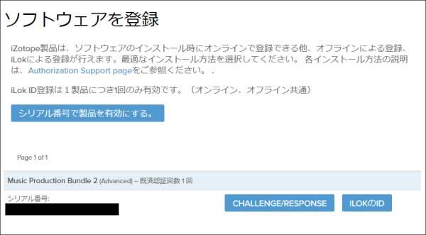 iZotope Music Production Bundle 2 正規ライセンス譲渡 Ozone7