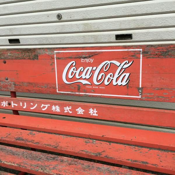 コカ コーラ 木製ベンチ 赤 三笠...