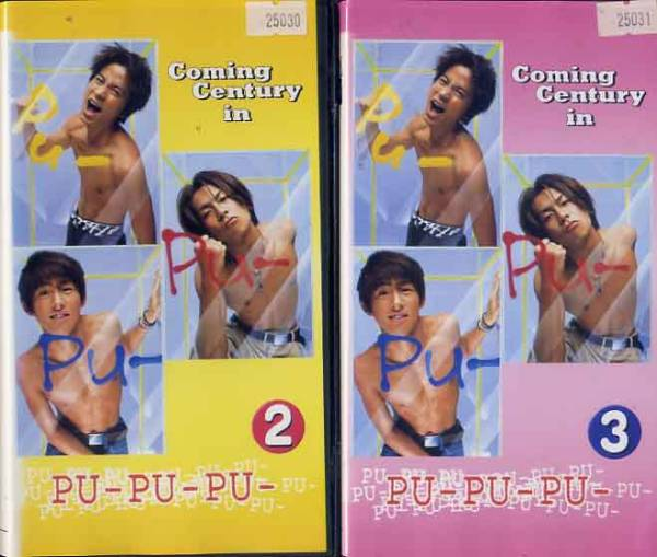 S25 VHS PU-PU-PU-全5巻 岡田准...