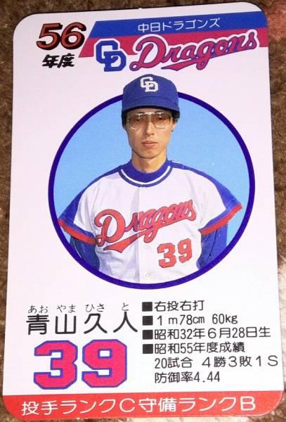 タカラプロ野球カード昭和56年度...