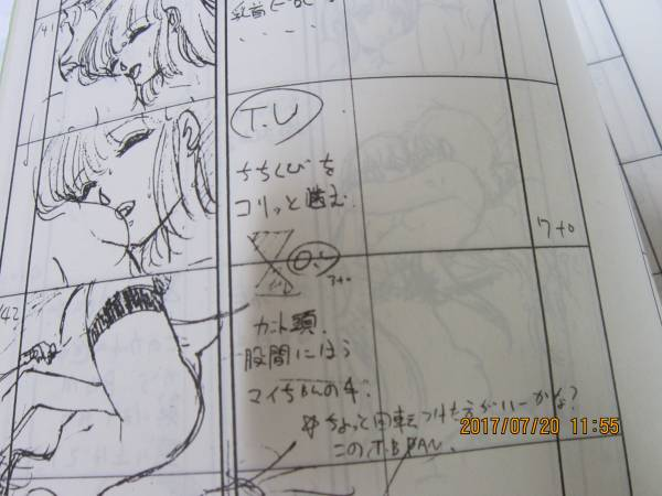 くりぃむレモン絵コンテ 設定資料集 ポップチェイサー SF超次元 ...