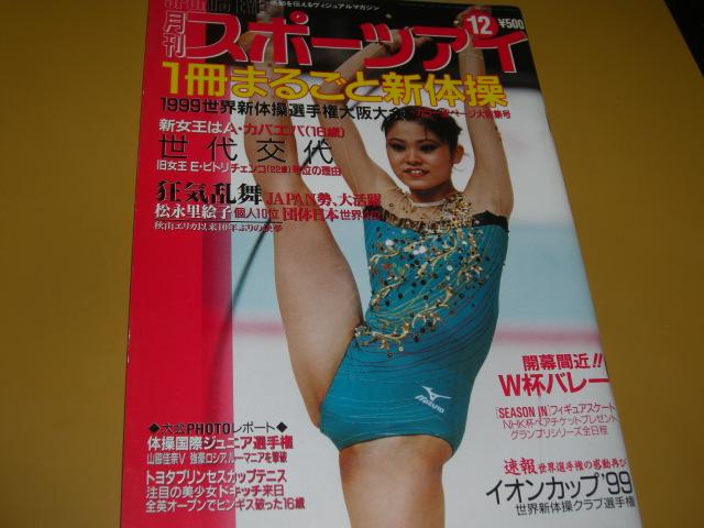 送無 月刊スポーツアイ1999年12...