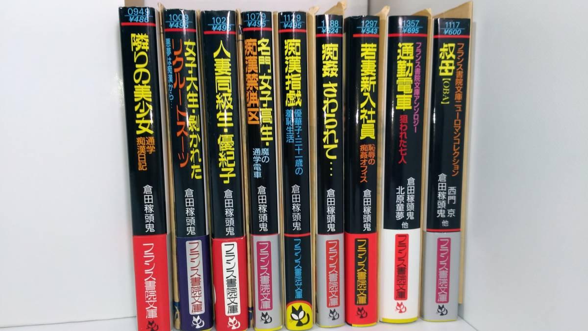官能 小説 書院