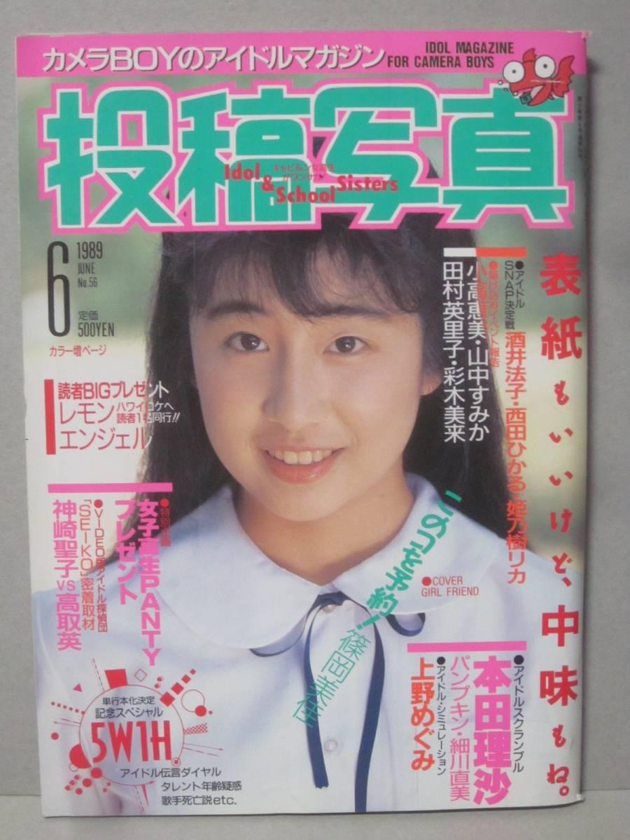 投稿写真 1989.6 篠岡美佳 坂本...
