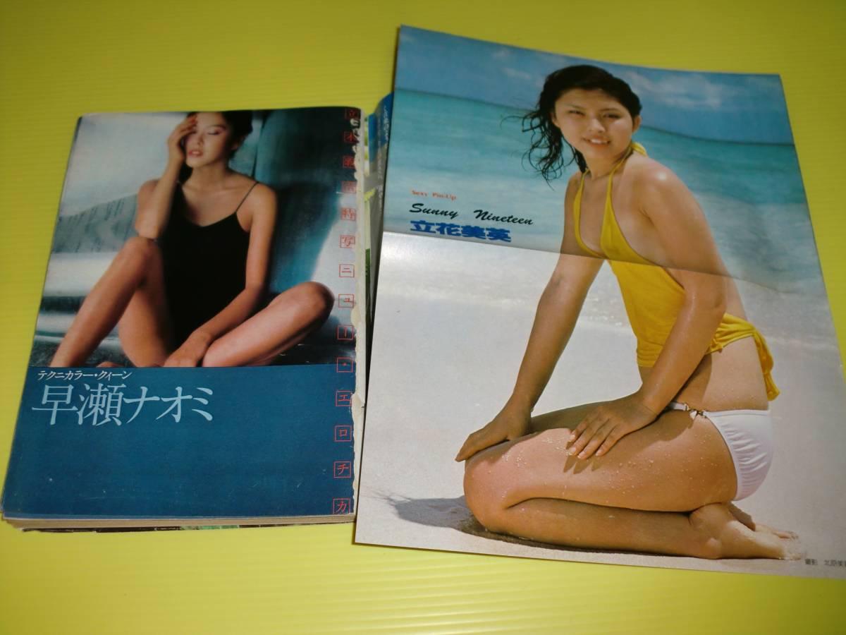 プレイボーイ 1979.10.23 立花美英 ポスター 早瀬ナオミ 岡本ひろみ ...