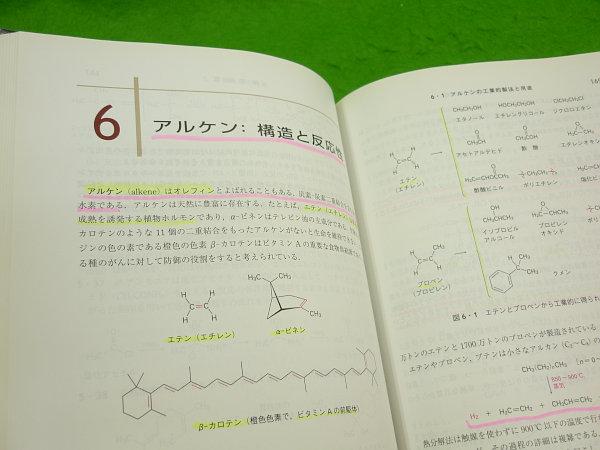 化学 マクマリー 有機 【大学編入記】化学の参考書と対策
