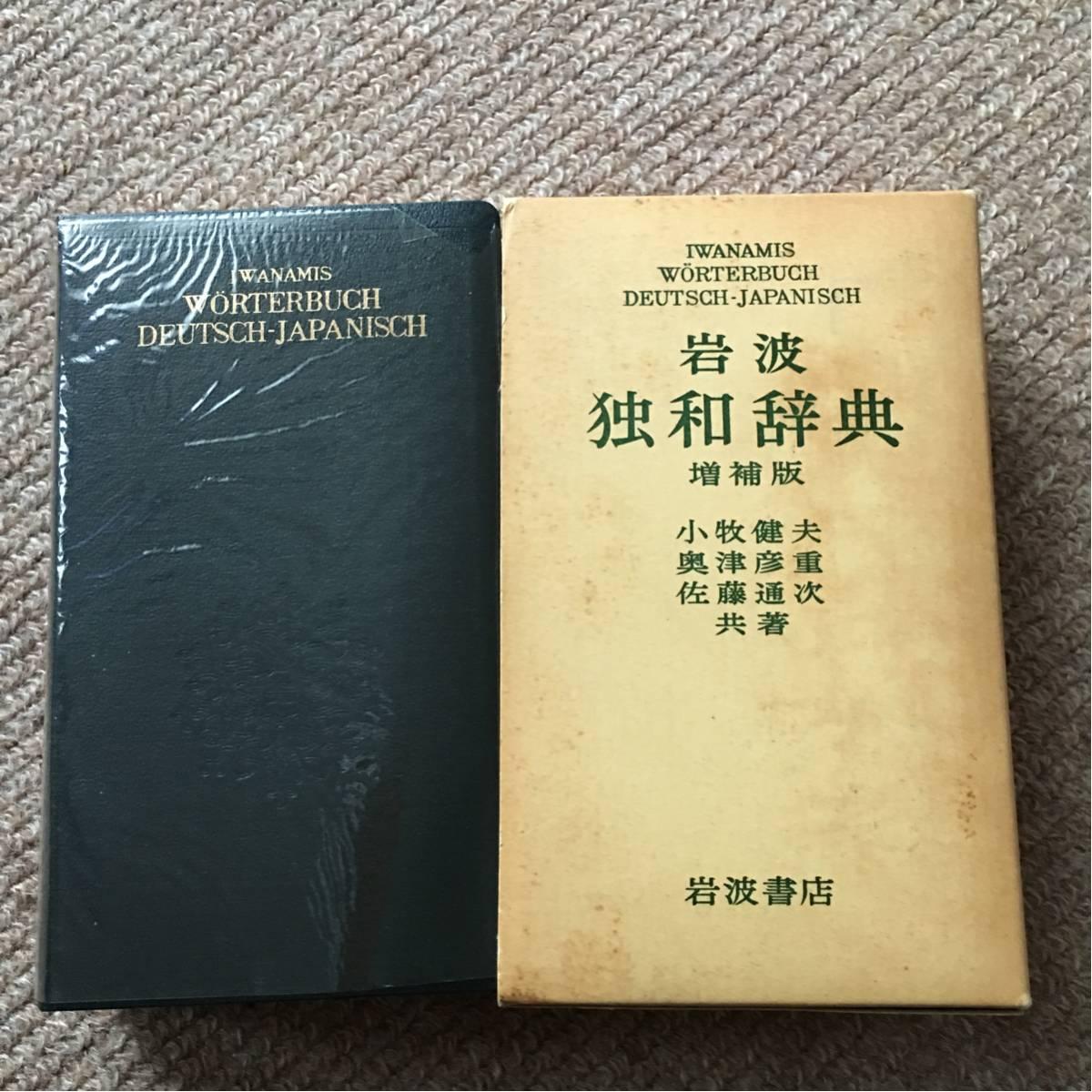 岩波独和辞典 増補版 小牧健夫 ...