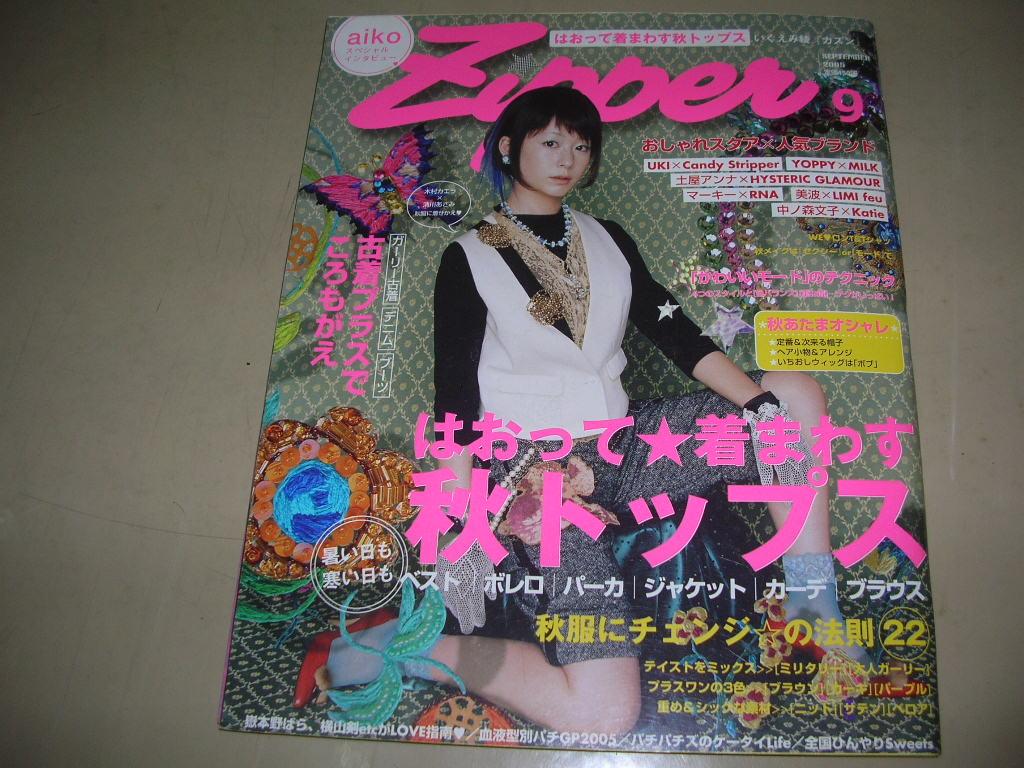 Zipper ジッパー 2005年9月号 木村カエラ表紙 土屋アンナ 美波 中ノ森
