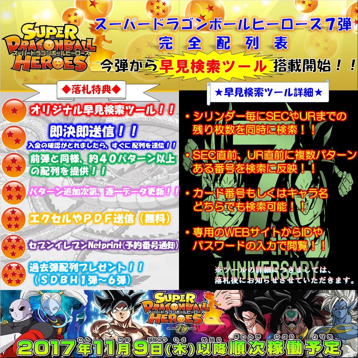 ドラゴンボール ヒーローズ 配列