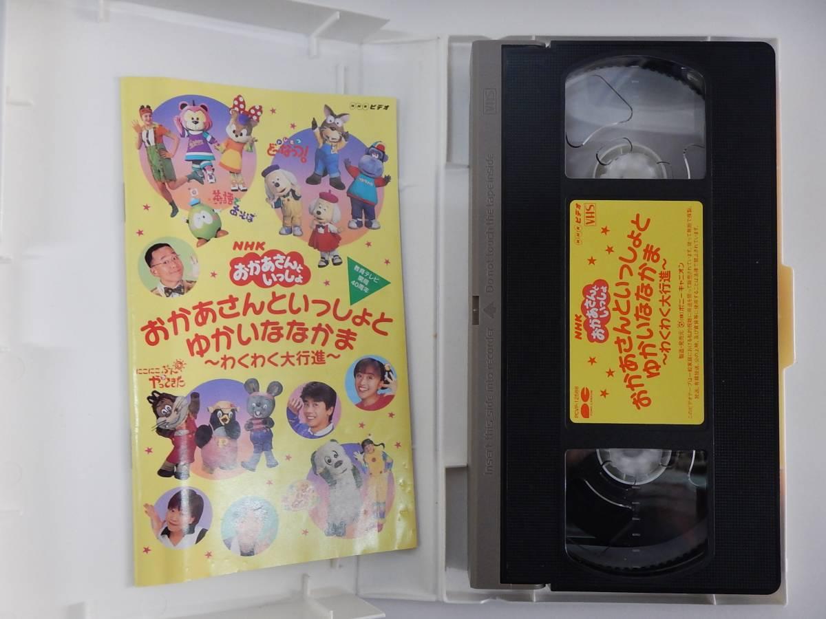 激レア VHS NHK おかあさんとい...
