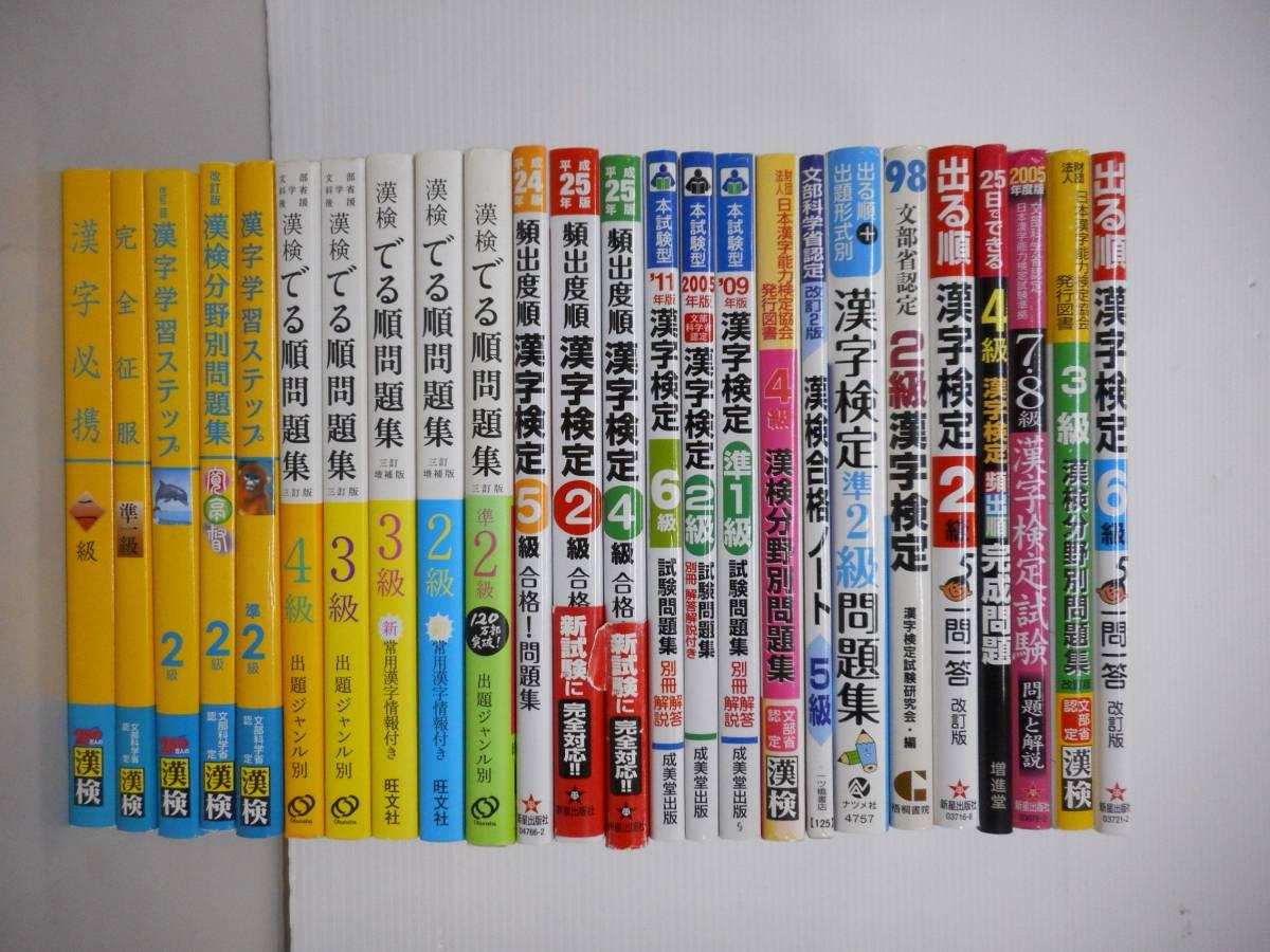 漢字 検定 準 1 級