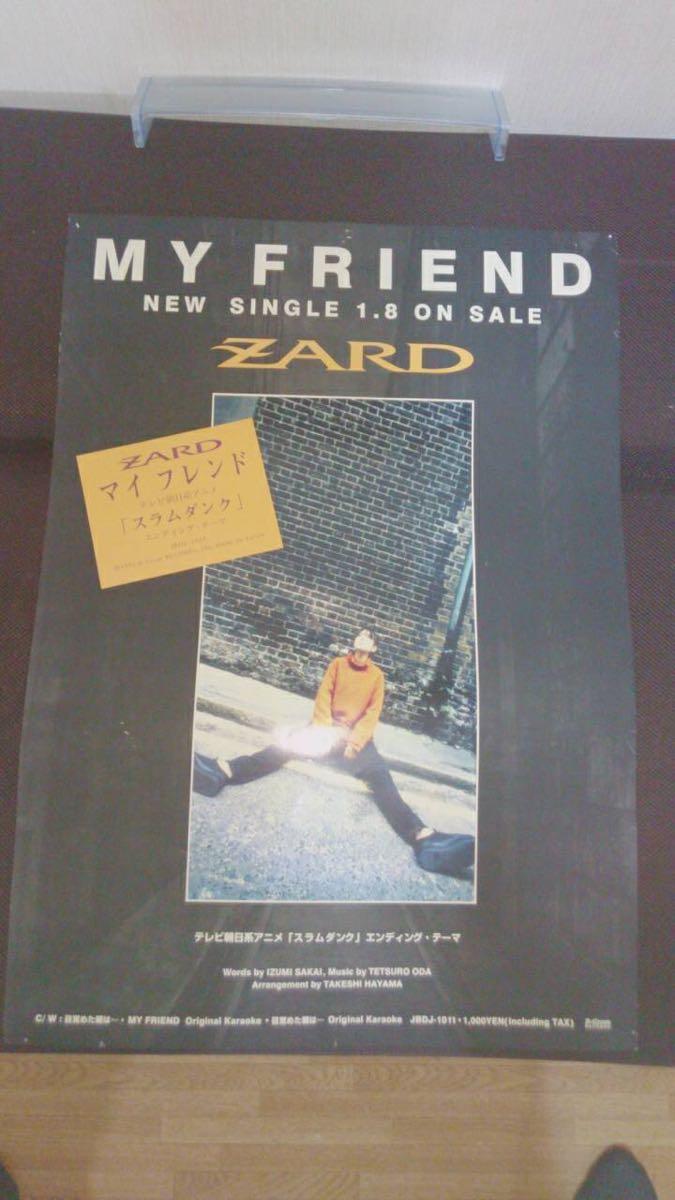 マイ フレンド zard